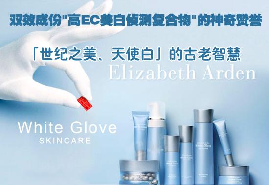 Elizabeth Arden white glove白手套晶致莹白眼凝霜 - peter - 首席护肤狂人的美肤杂志