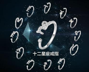 超高人气的十二星座专属戒指
