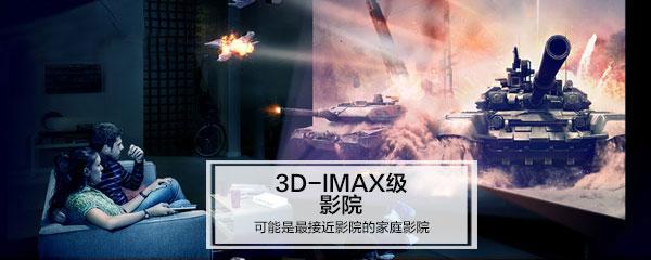 3D-IMAX家庭影院专场
