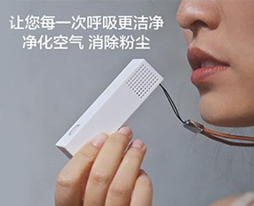 便携式空气净化器