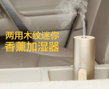 木紋USB两用香薰加湿器