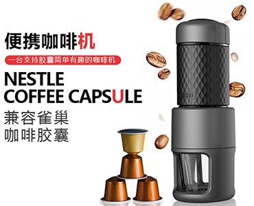 意式迷你胶囊咖啡机