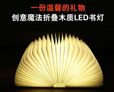 可翻页木质LED魔法书灯