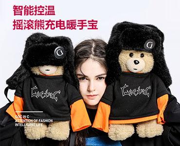 智能控温摇滚熊充电暖手宝