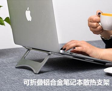 可折叠笔记本散热支架