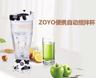 ZOYO便携牛奶自动搅拌杯