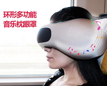 环形多功能音乐枕眼罩