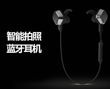 运动无线蓝牙4.1耳机
