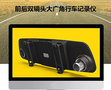高清双镜头行车记录仪