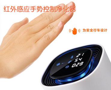 红外感应手势控制净化器