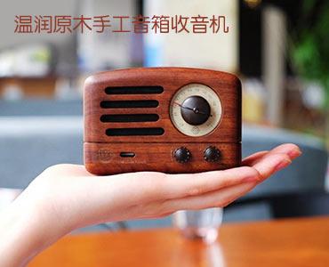 温润原木手工音箱收音机