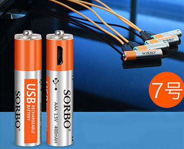 USB充电7号电池4节装