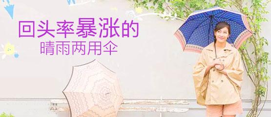 与众不同的雨伞