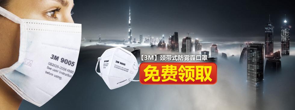 【D1优尚网】抵御雾霾 公益活动口罩免费大放送